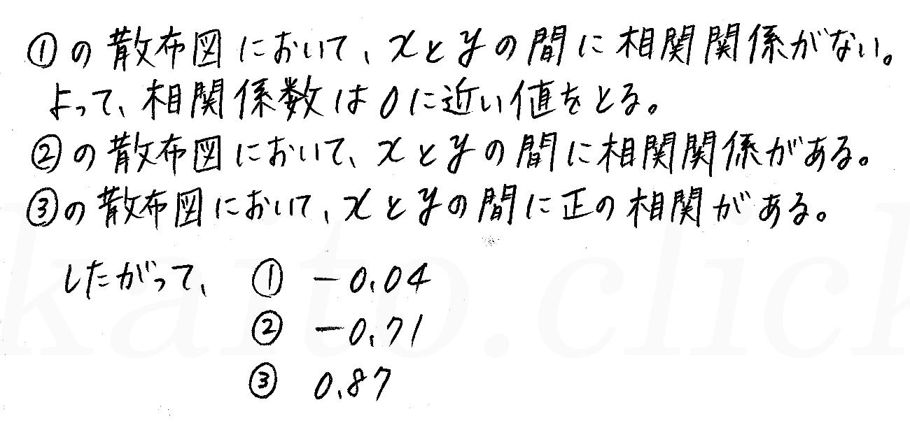 3TRIAL数学Ⅰ-291解答