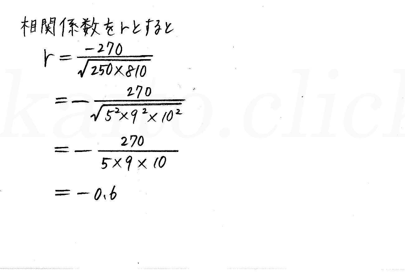 3TRIAL数学Ⅰ-292解答