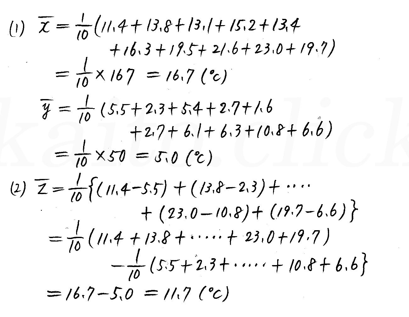 3TRIAL数学Ⅰ-294解答