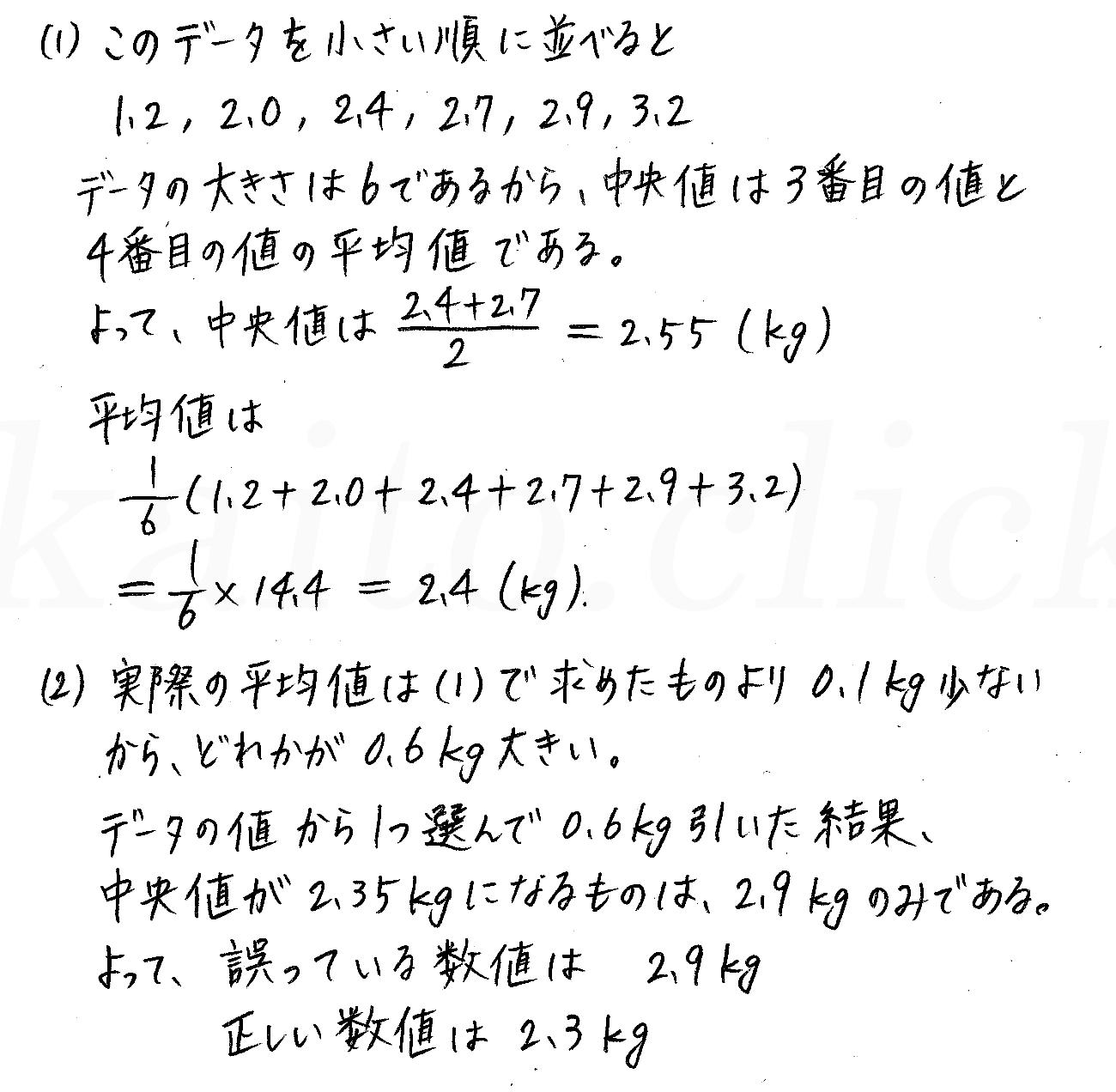 3TRIAL数学Ⅰ-295解答