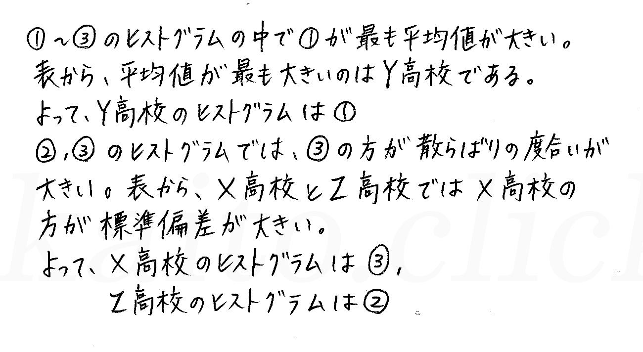 3TRIAL数学Ⅰ-296解答