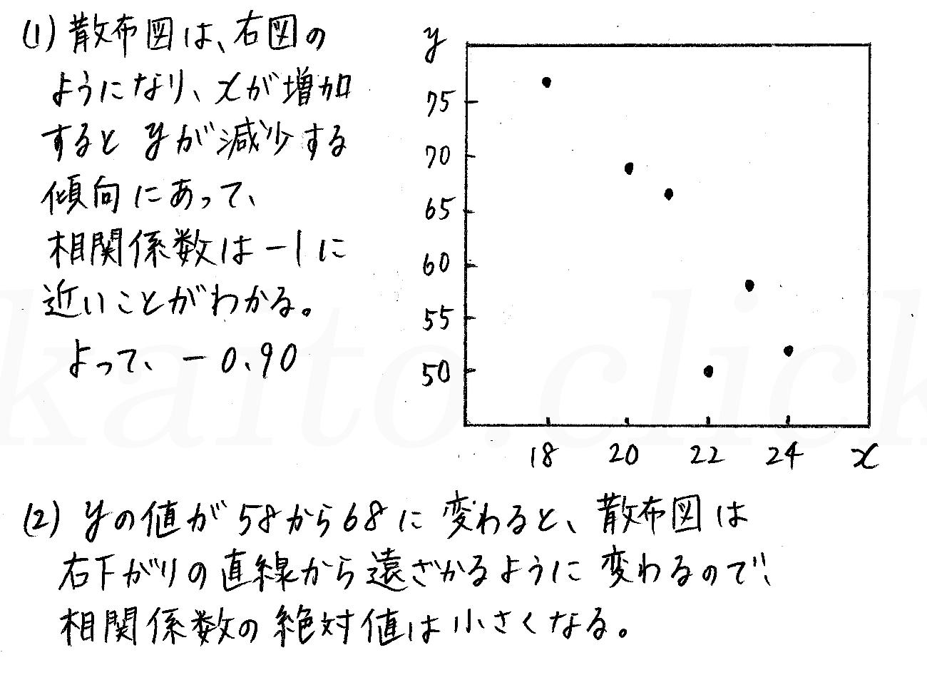 3TRIAL数学Ⅰ-299解答