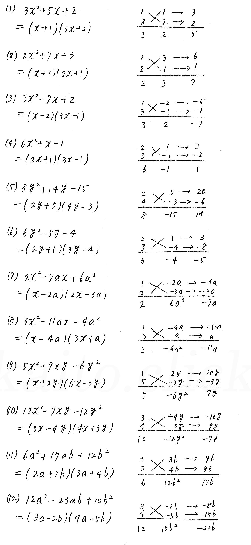 3TRIAL数学Ⅰ-30解答