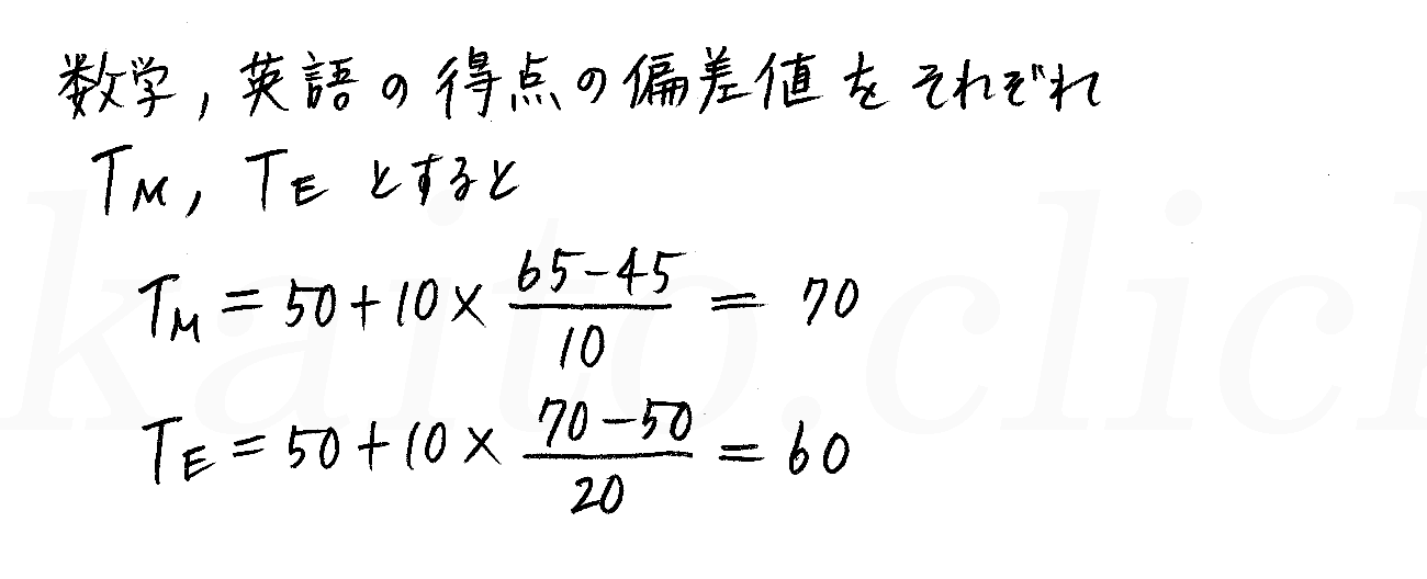 3TRIAL数学Ⅰ-300解答