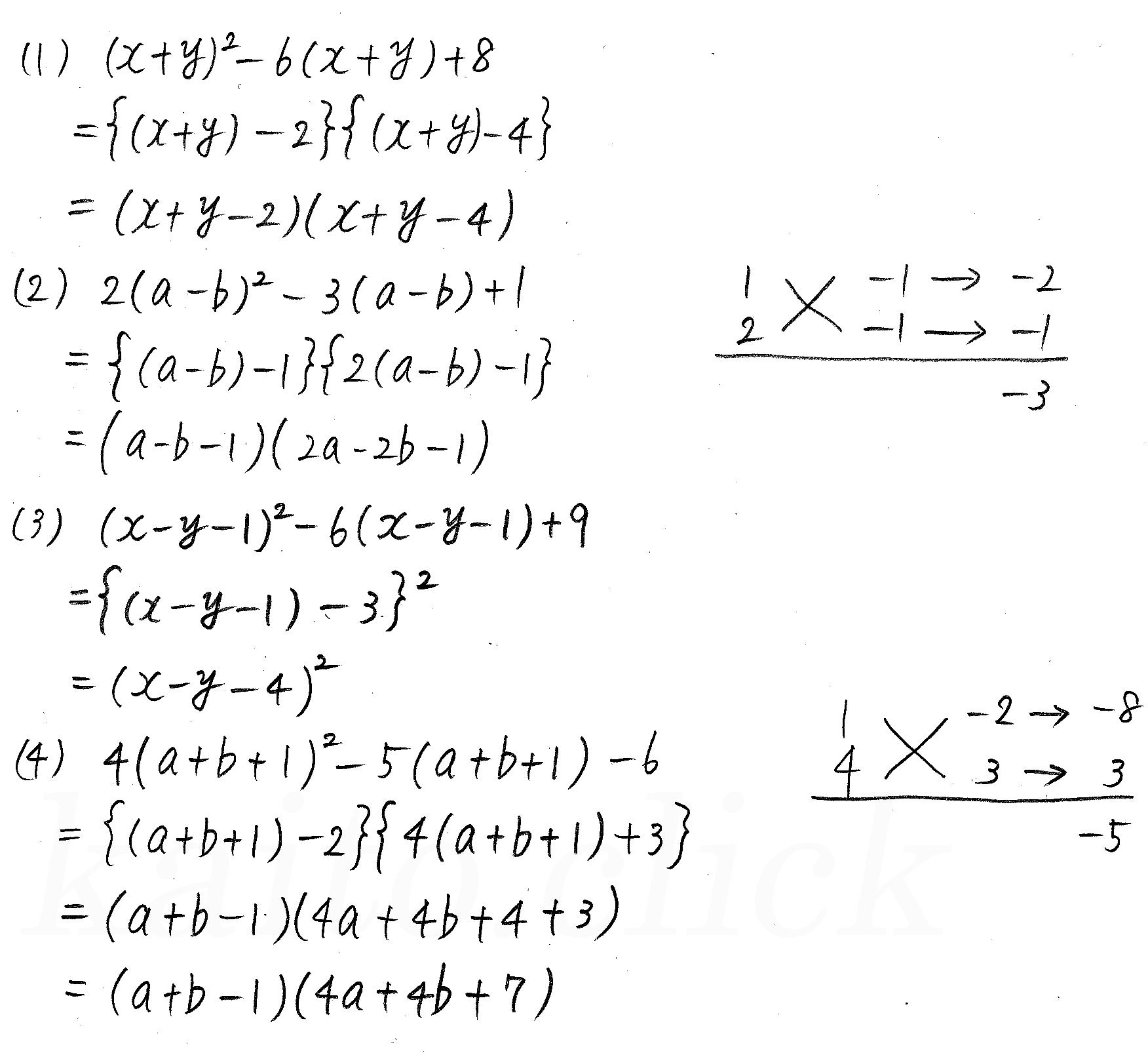 3TRIAL数学Ⅰ-31解答