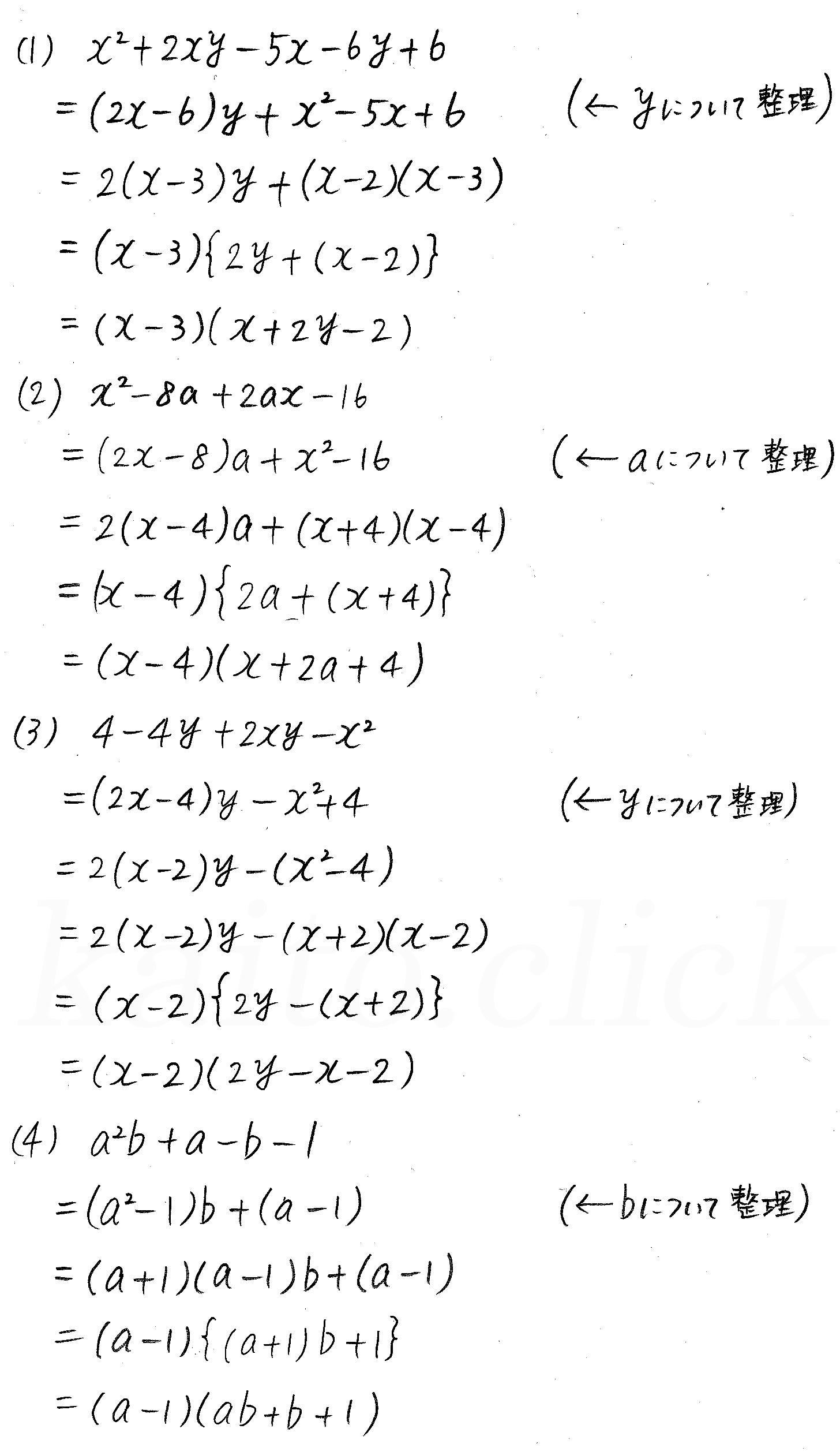 3TRIAL数学Ⅰ-33解答