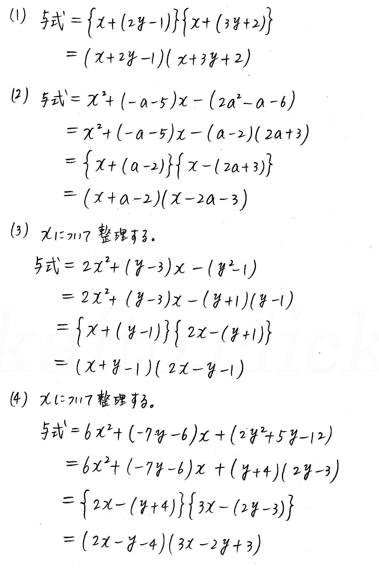 3TRIAL数学Ⅰ-34解答