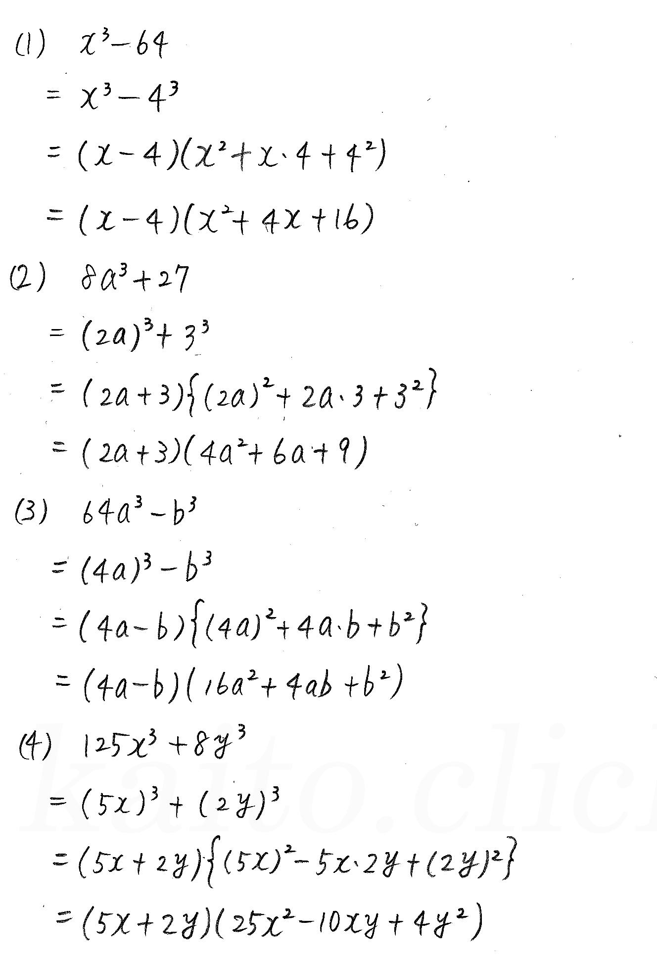 3TRIAL数学Ⅰ-37解答