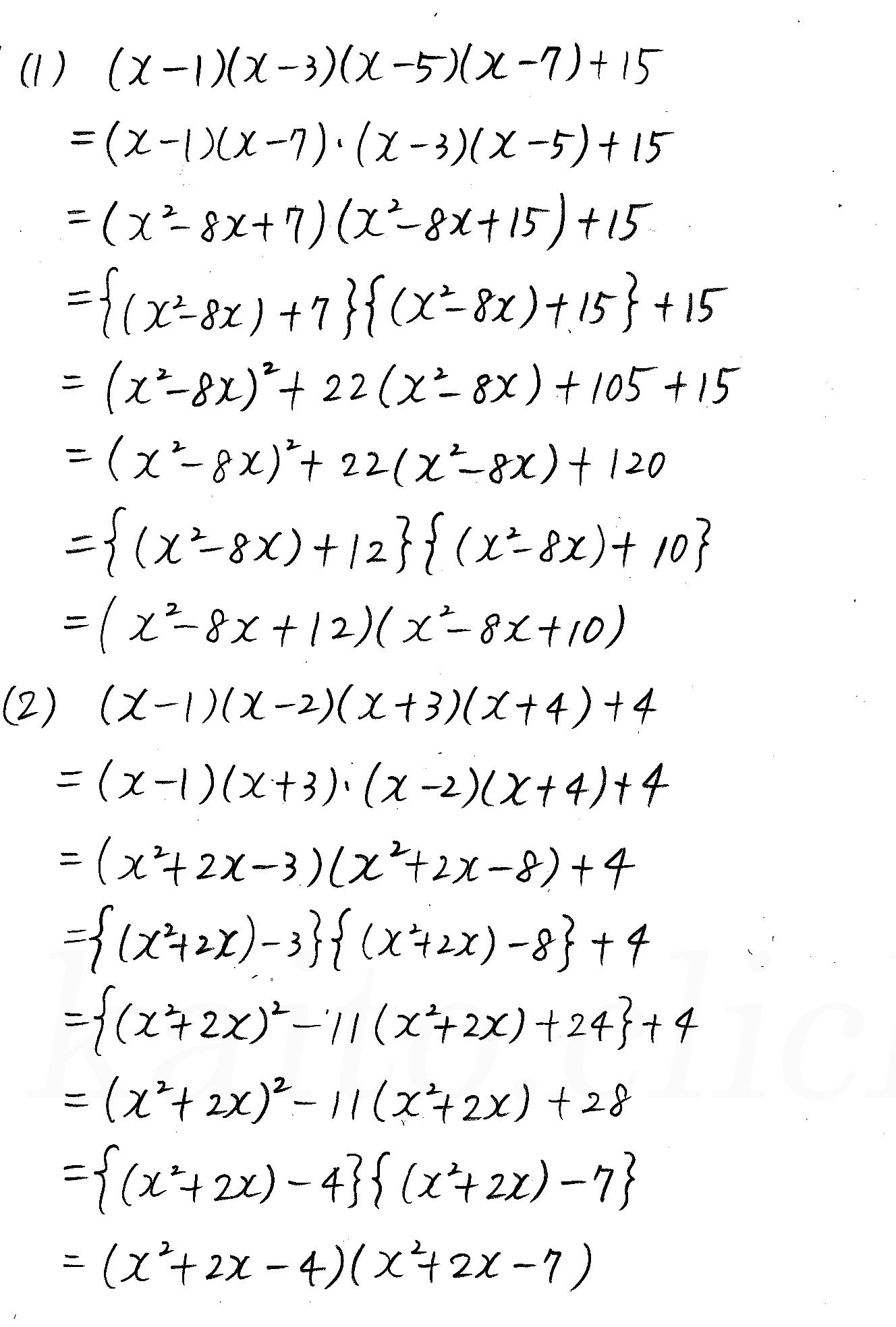 3TRIAL数学Ⅰ-38解答