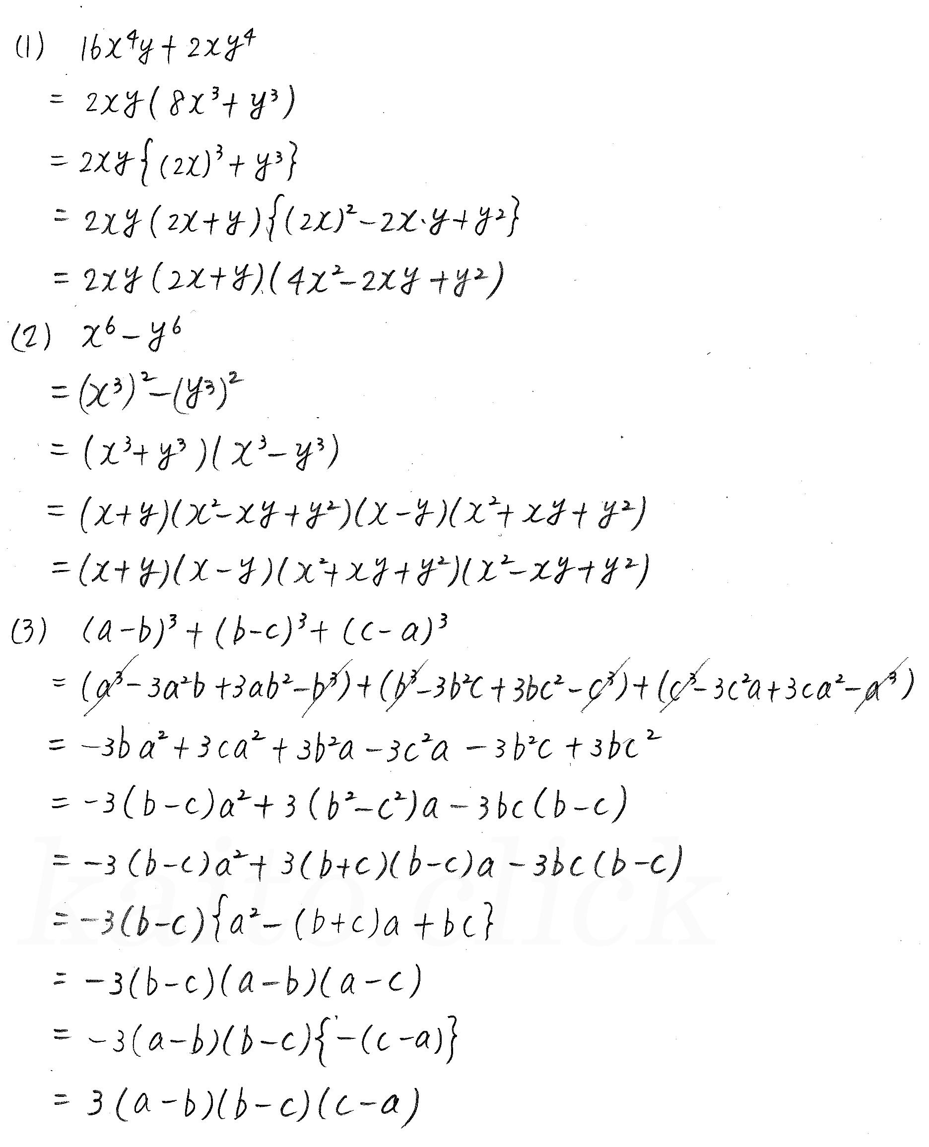 3TRIAL数学Ⅰ-39解答