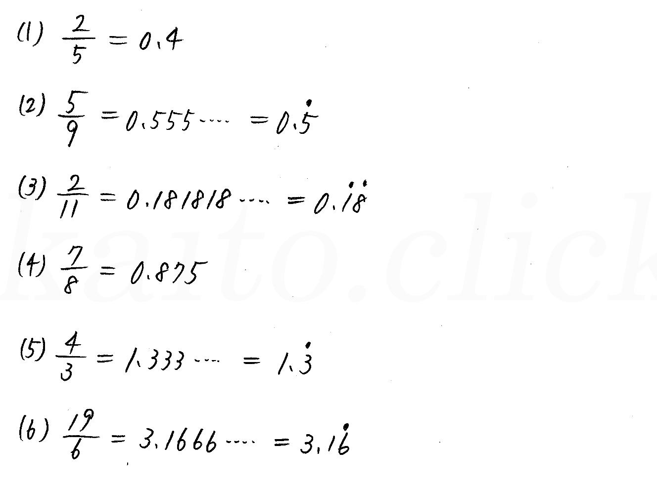 3TRIAL数学Ⅰ-40解答