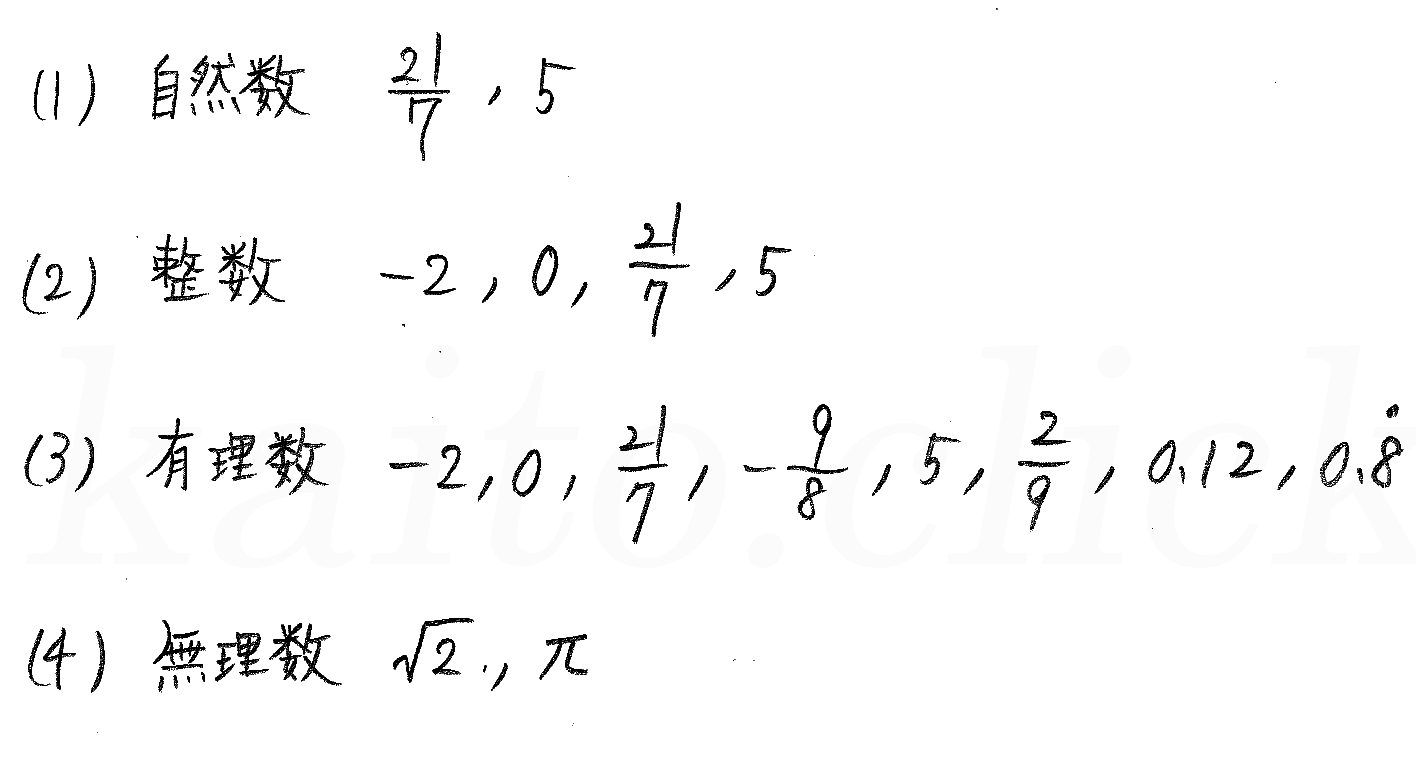 3TRIAL数学Ⅰ-41解答