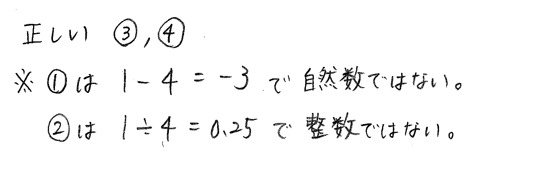 3TRIAL数学Ⅰ-42解答