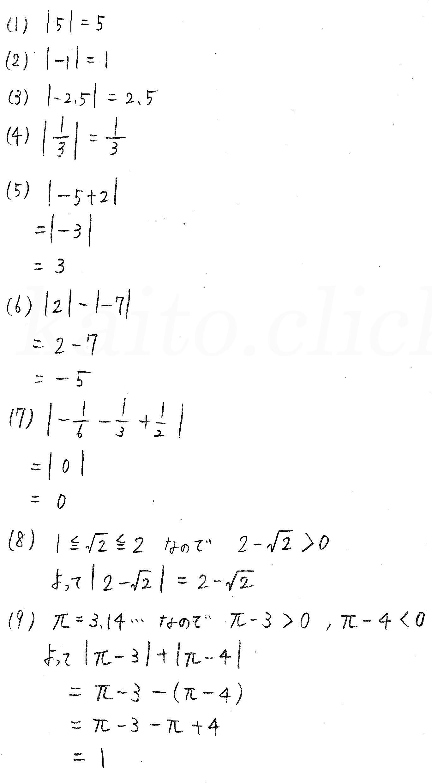 3TRIAL数学Ⅰ-43解答
