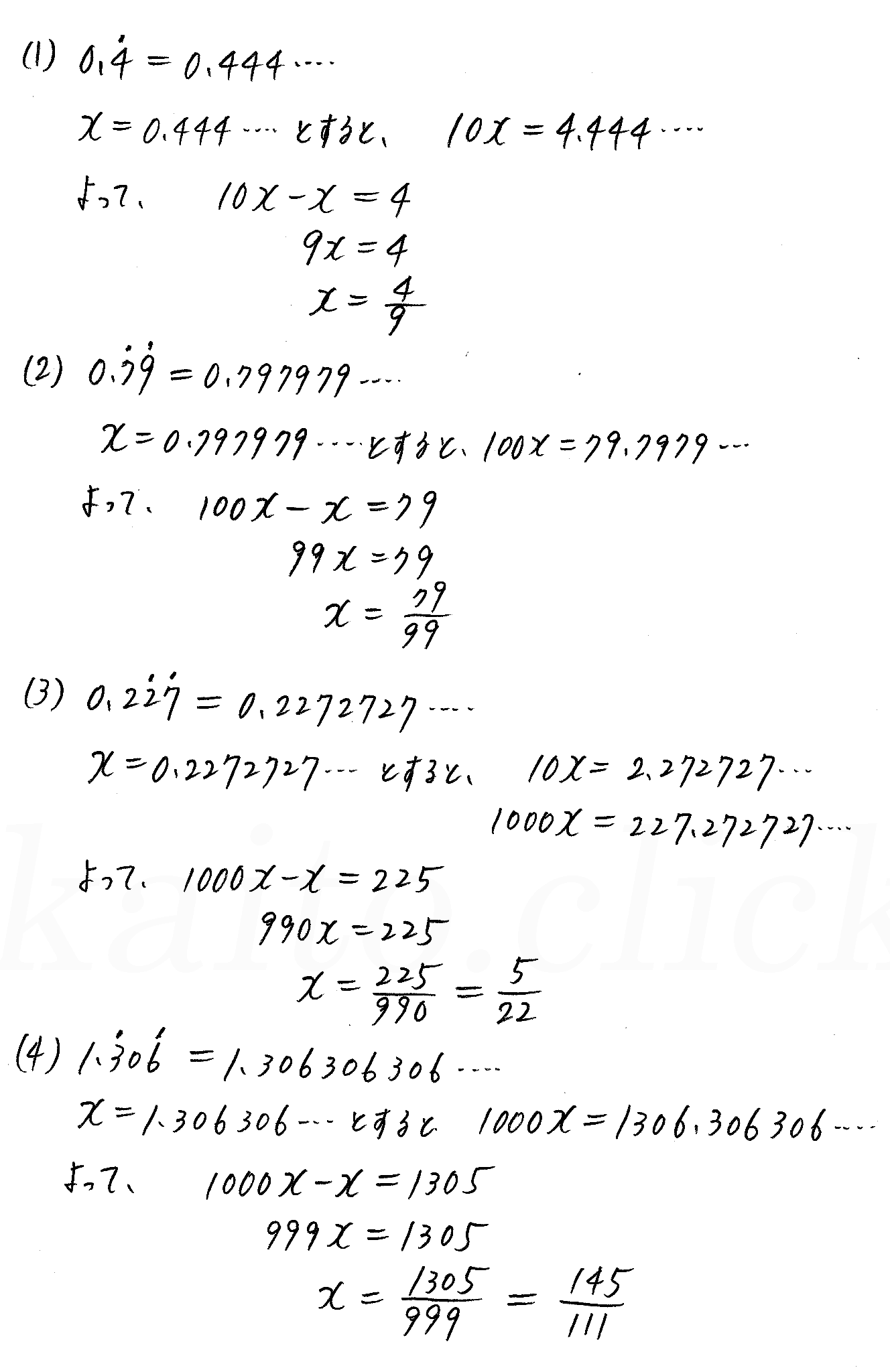 3TRIAL数学Ⅰ-44解答