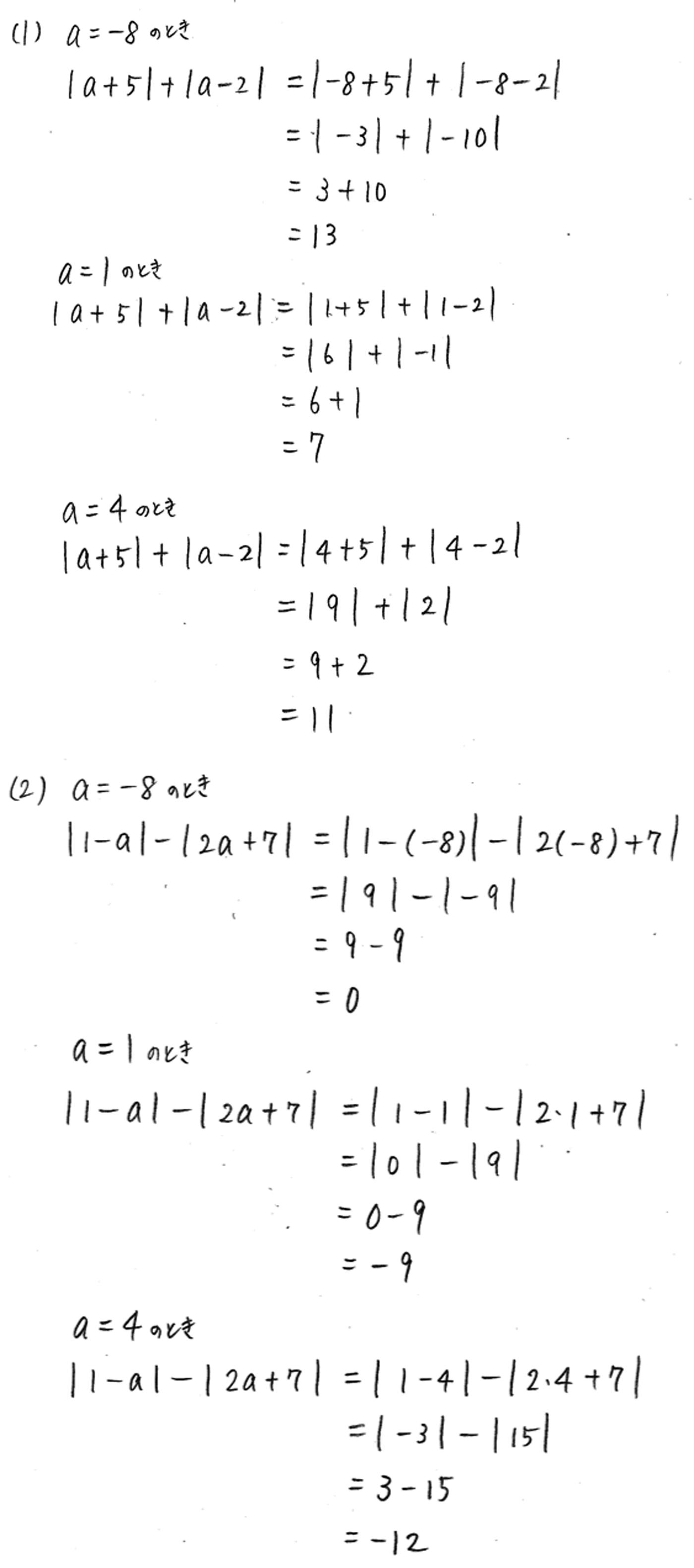 3TRIAL数学Ⅰ-46解答