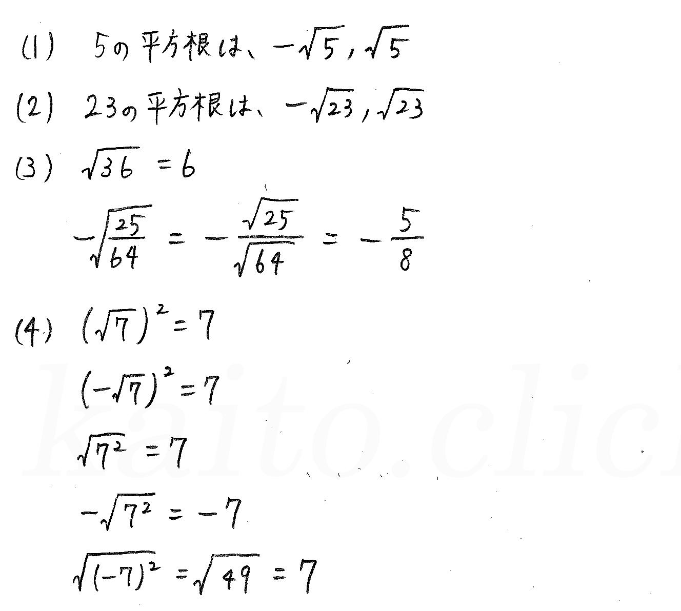 3TRIAL数学Ⅰ-47解答
