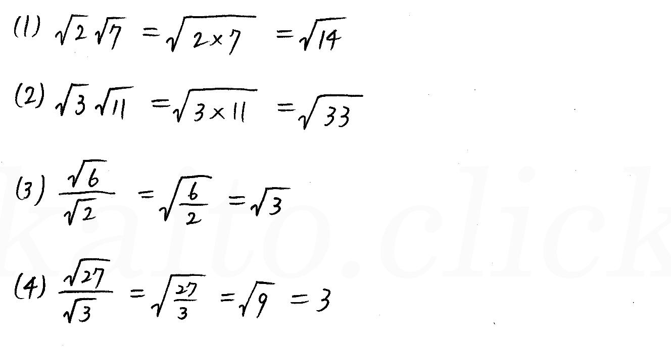 3TRIAL数学Ⅰ-48解答