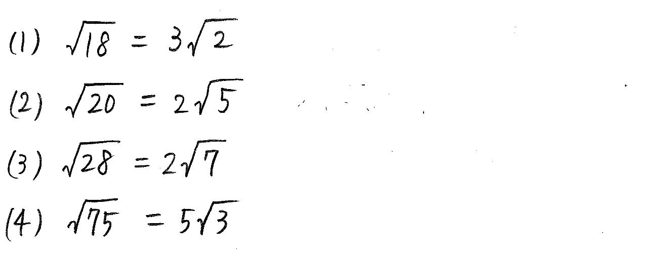 3TRIAL数学Ⅰ-50解答