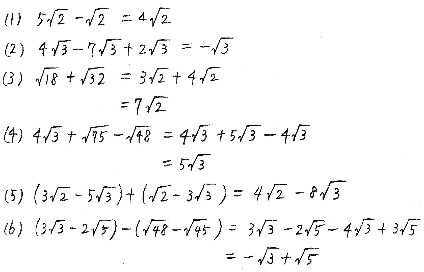 3TRIAL数学Ⅰ-51解答