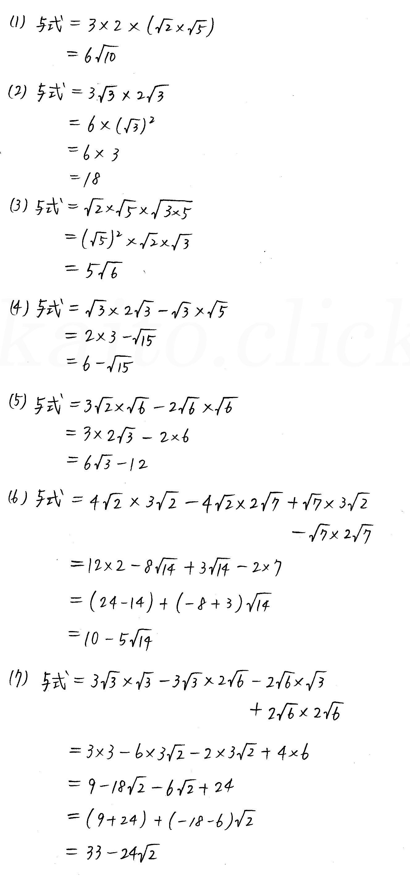3TRIAL数学Ⅰ-52解答