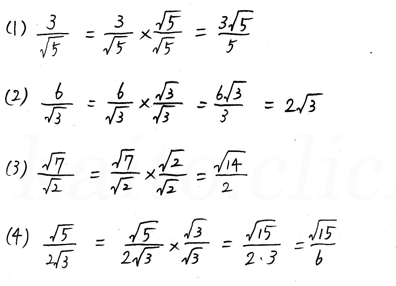 3TRIAL数学Ⅰ-54解答