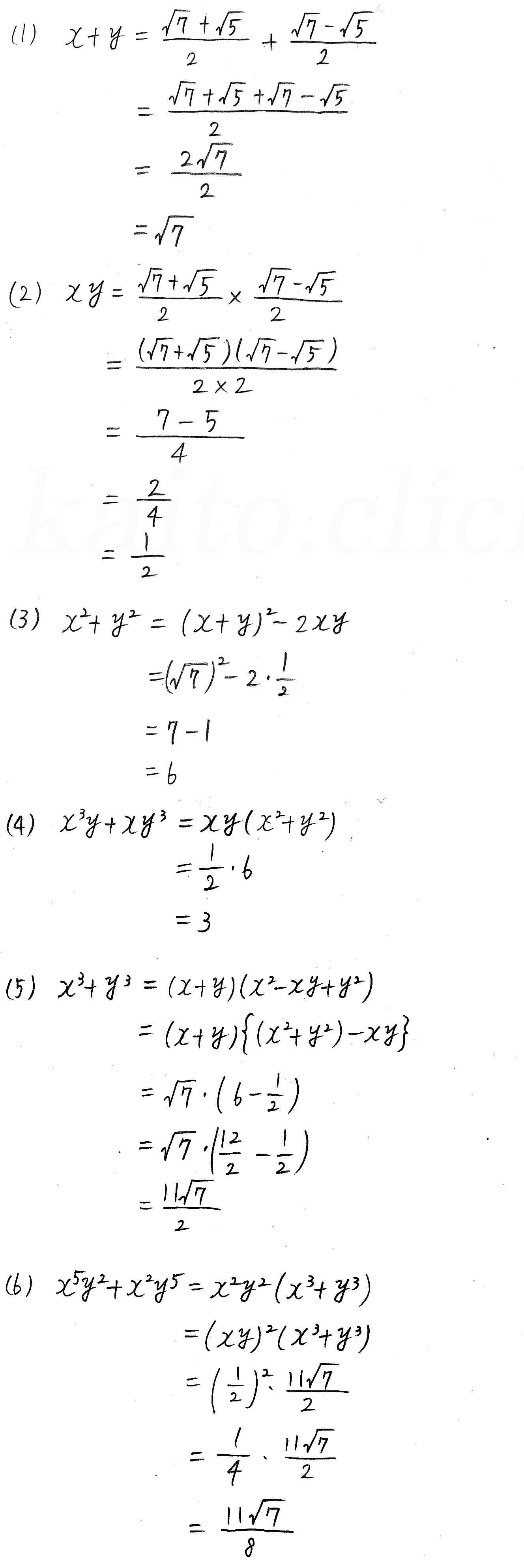 3TRIAL数学Ⅰ-58解答