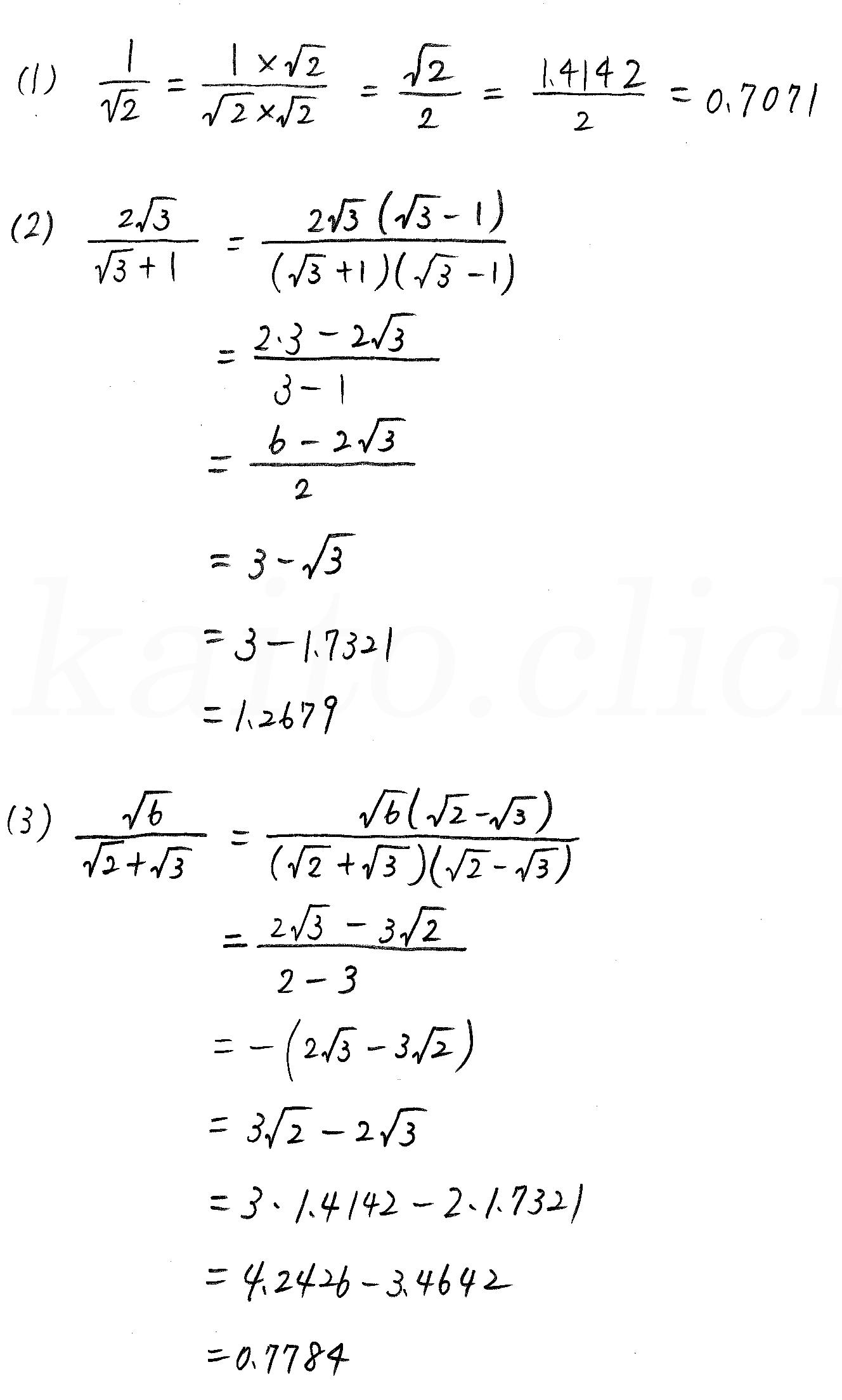 3TRIAL数学Ⅰ-59解答