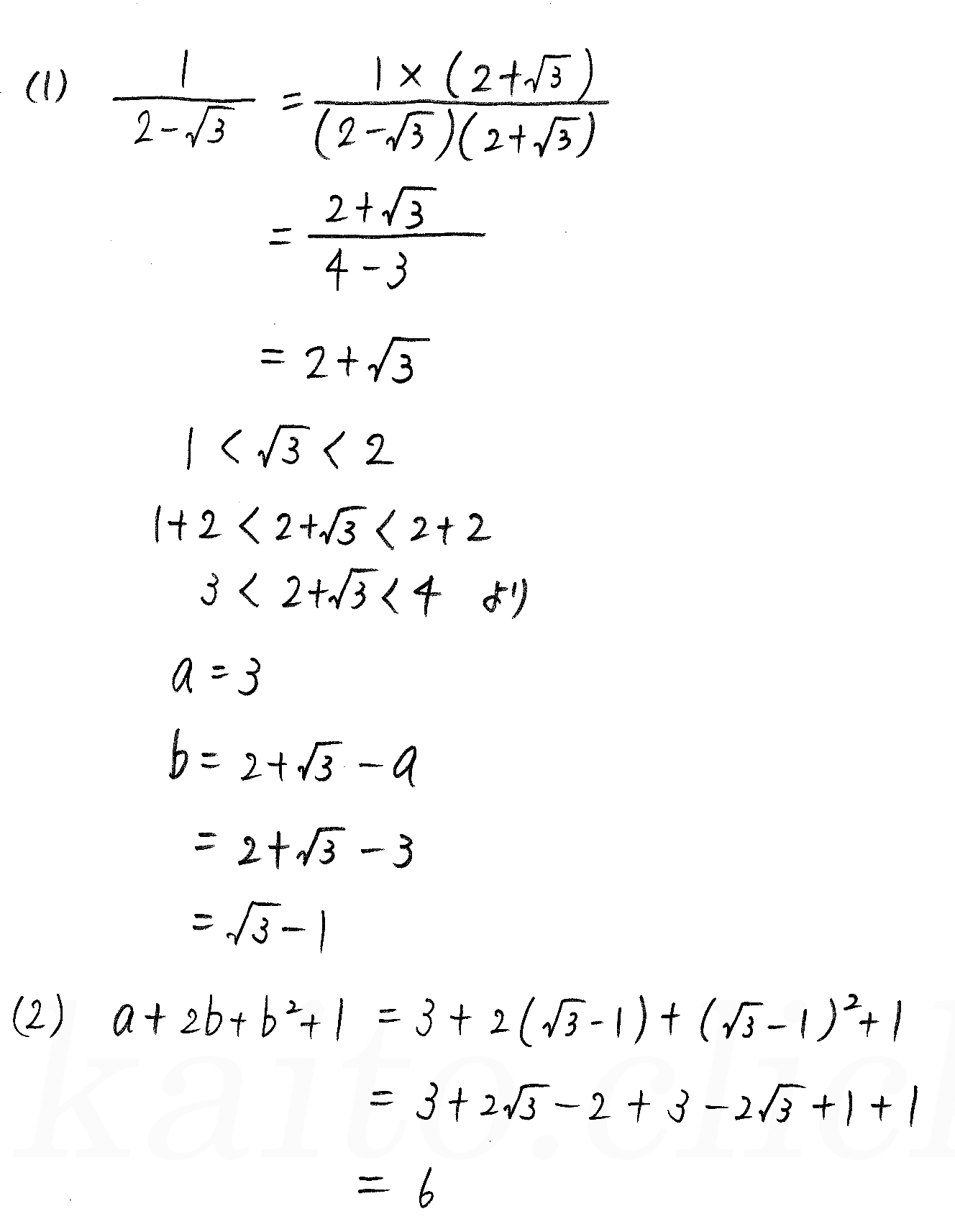 3TRIAL数学Ⅰ-60解答