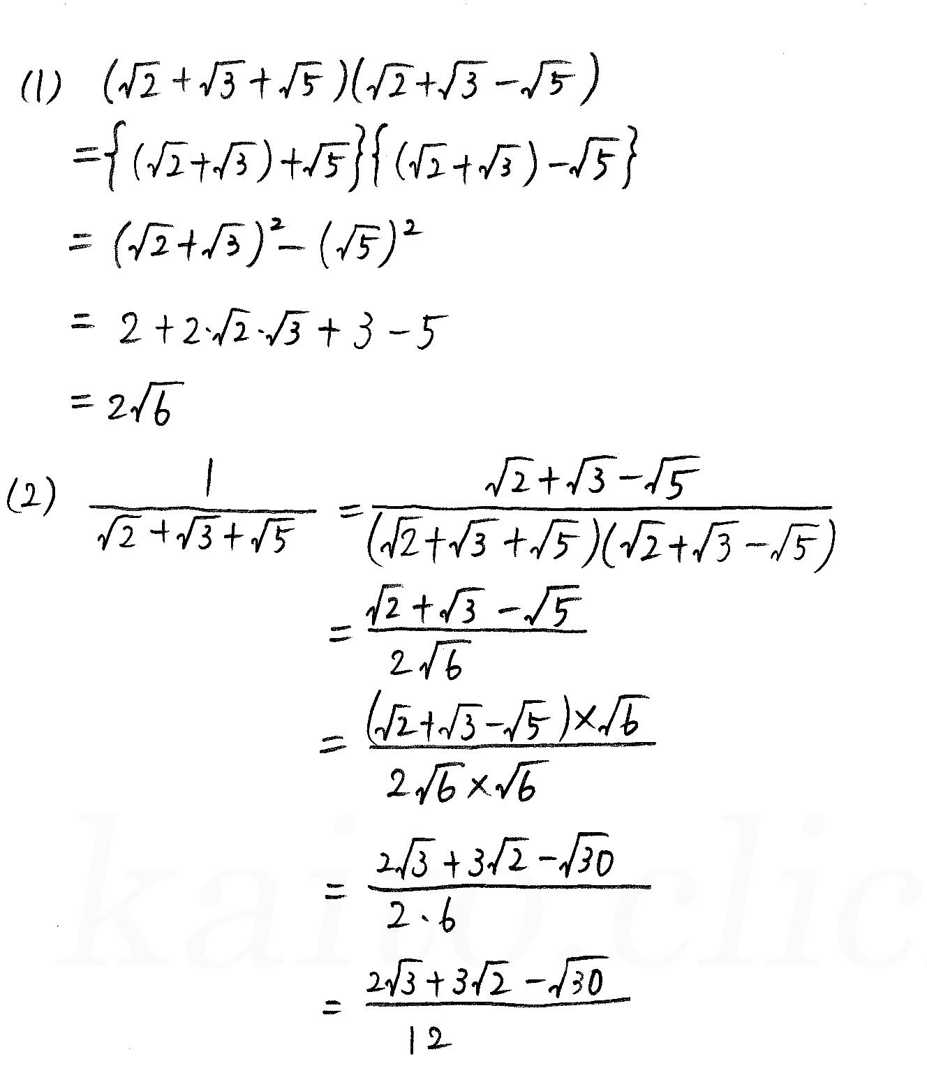 3TRIAL数学Ⅰ-61解答