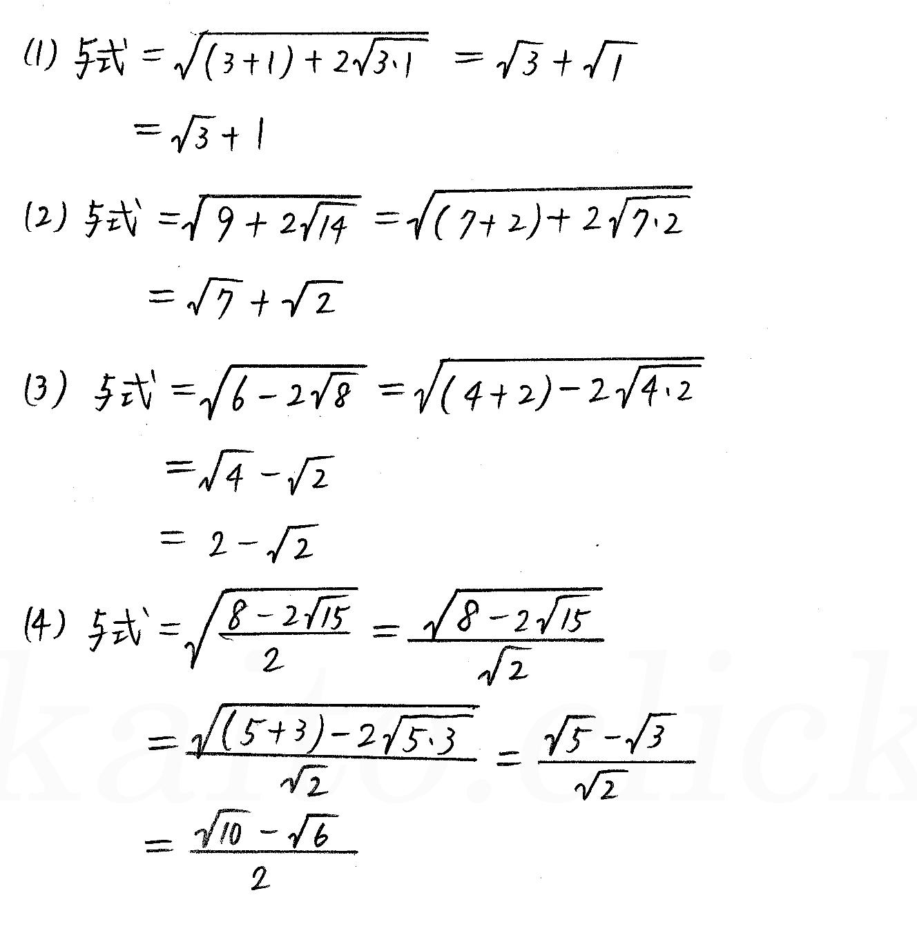 3TRIAL数学Ⅰ-62解答