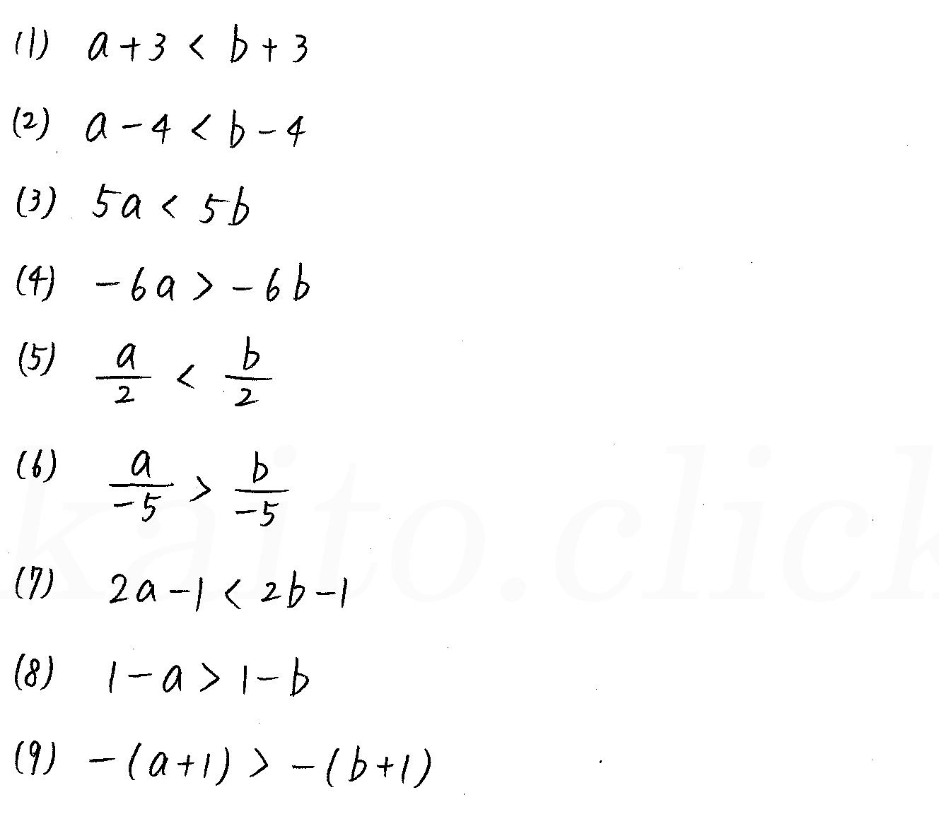 3TRIAL数学Ⅰ-65解答