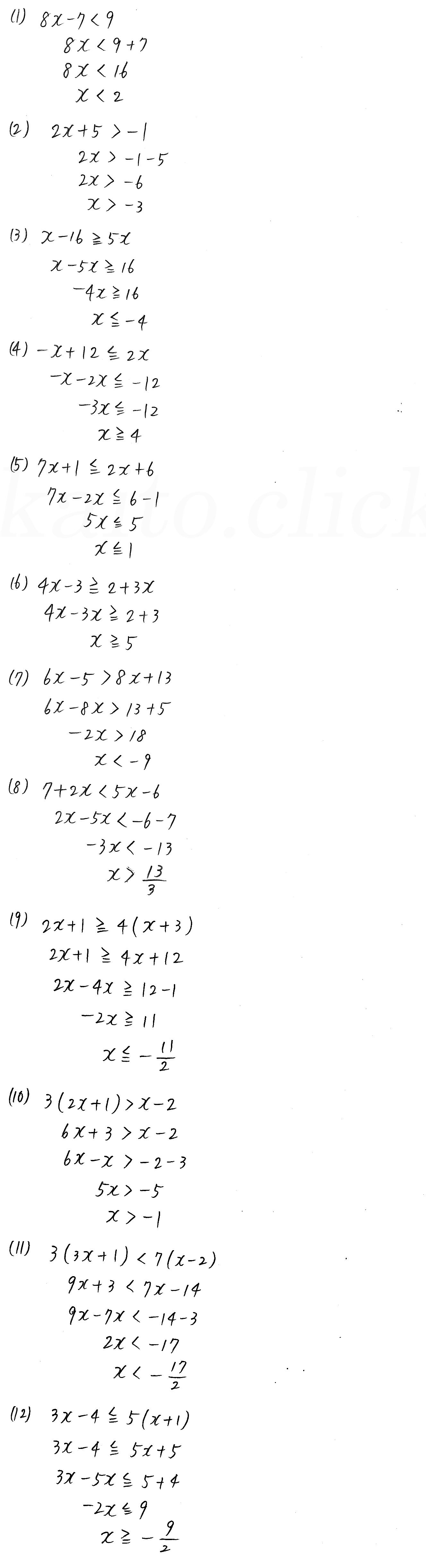 3TRIAL数学Ⅰ-67解答