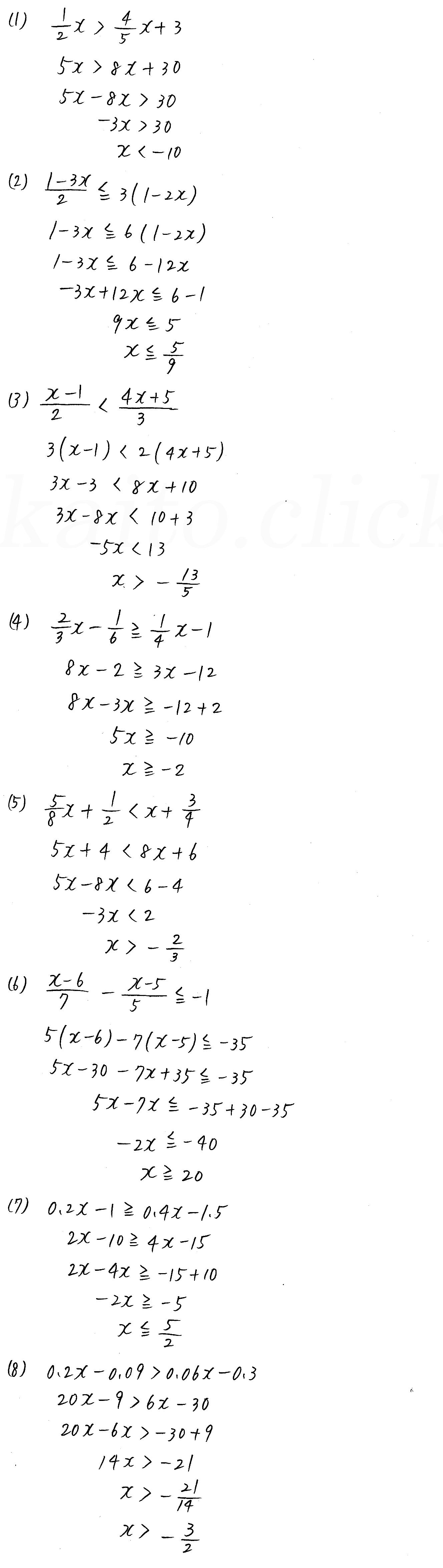 3TRIAL数学Ⅰ-68解答
