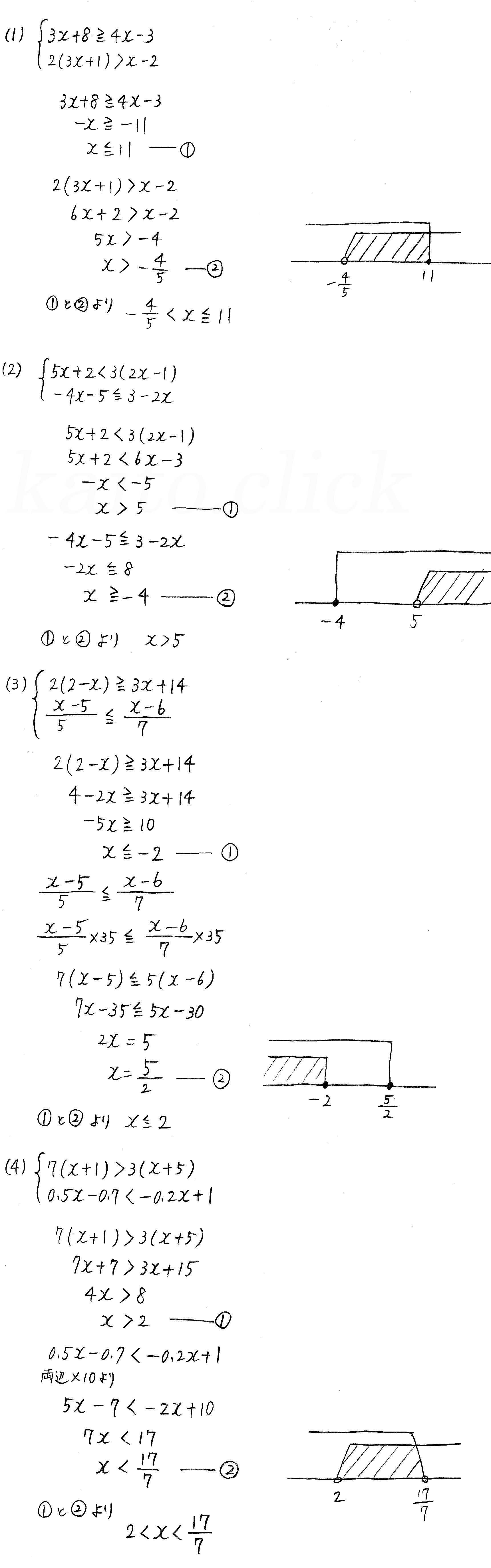 3TRIAL数学Ⅰ-69解答