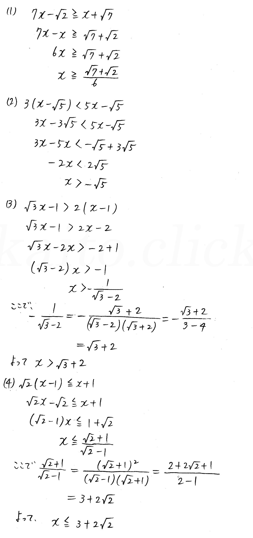 3TRIAL数学Ⅰ-71解答