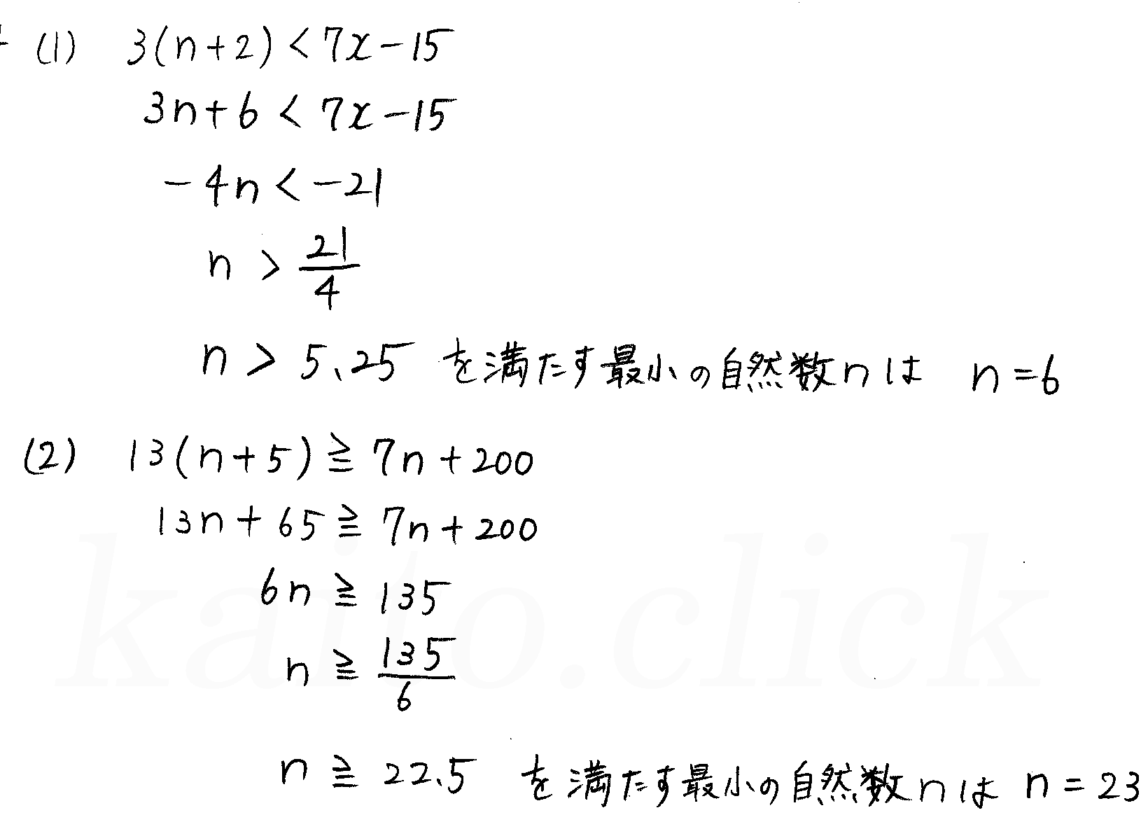3TRIAL数学Ⅰ-72解答
