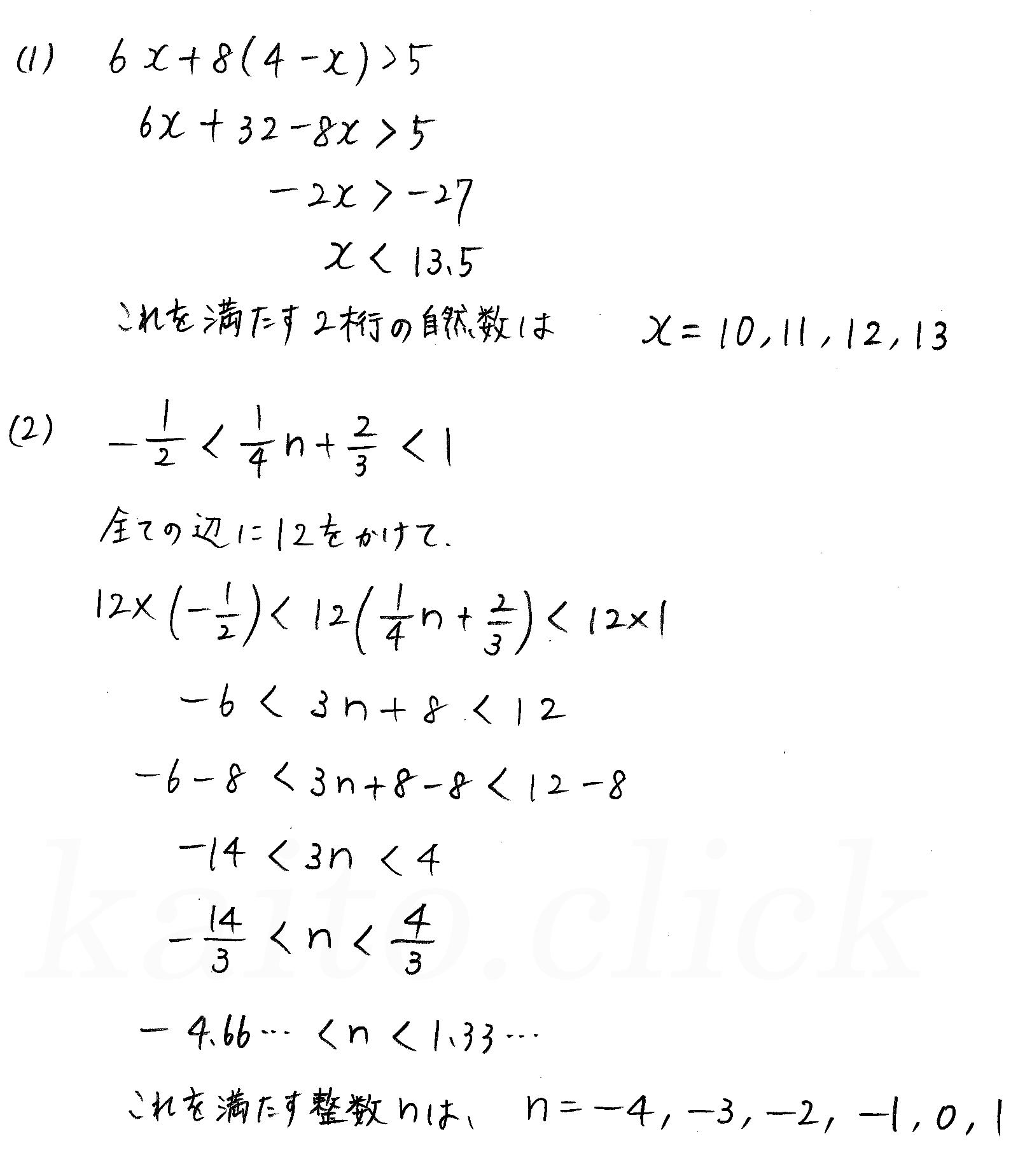 3TRIAL数学Ⅰ-74解答