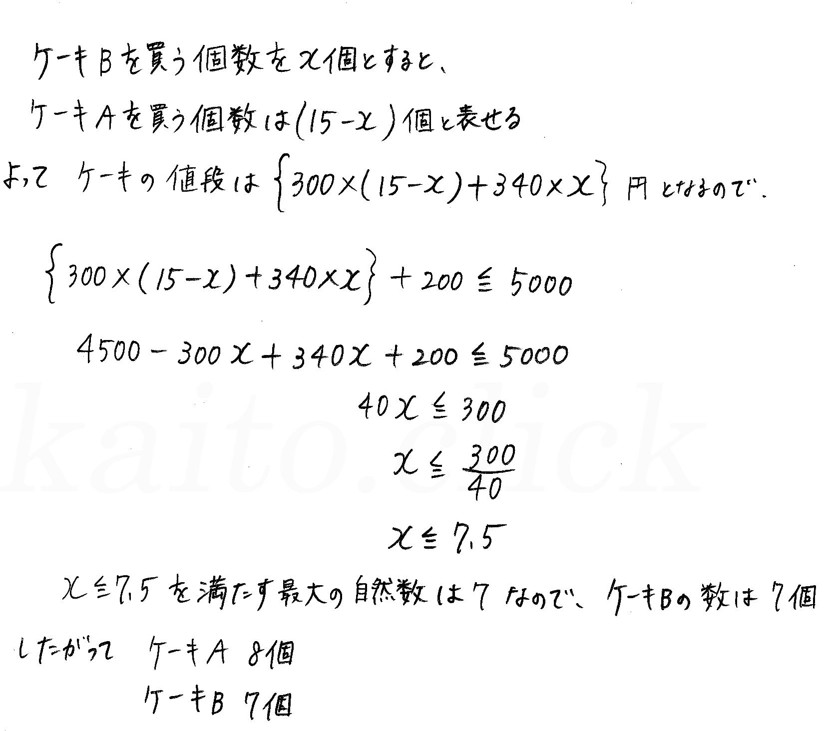 3TRIAL数学Ⅰ-75解答
