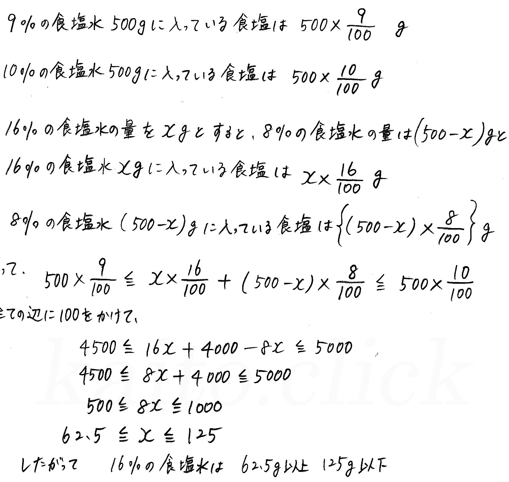3TRIAL数学Ⅰ-76解答