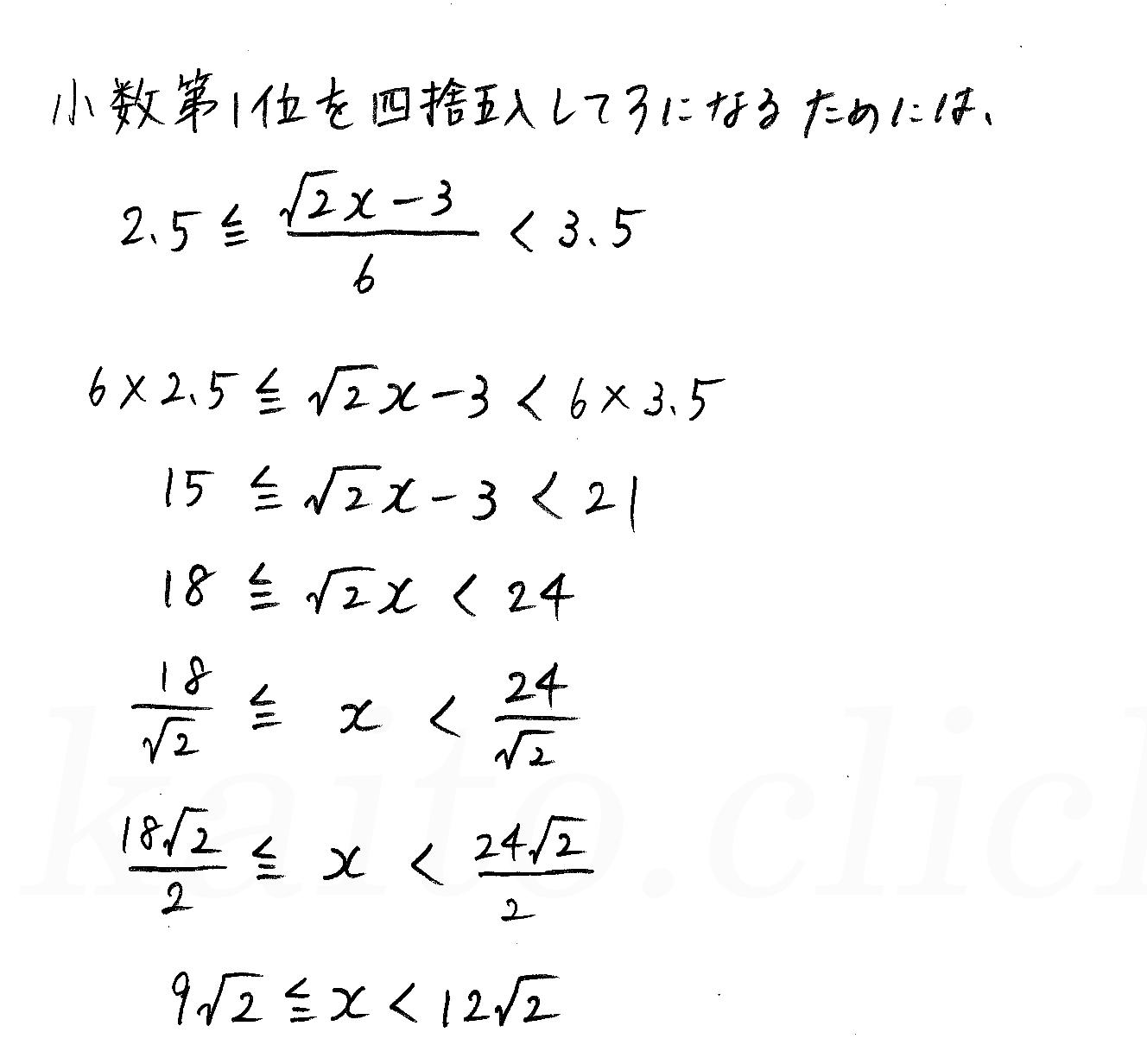 3TRIAL数学Ⅰ-77解答