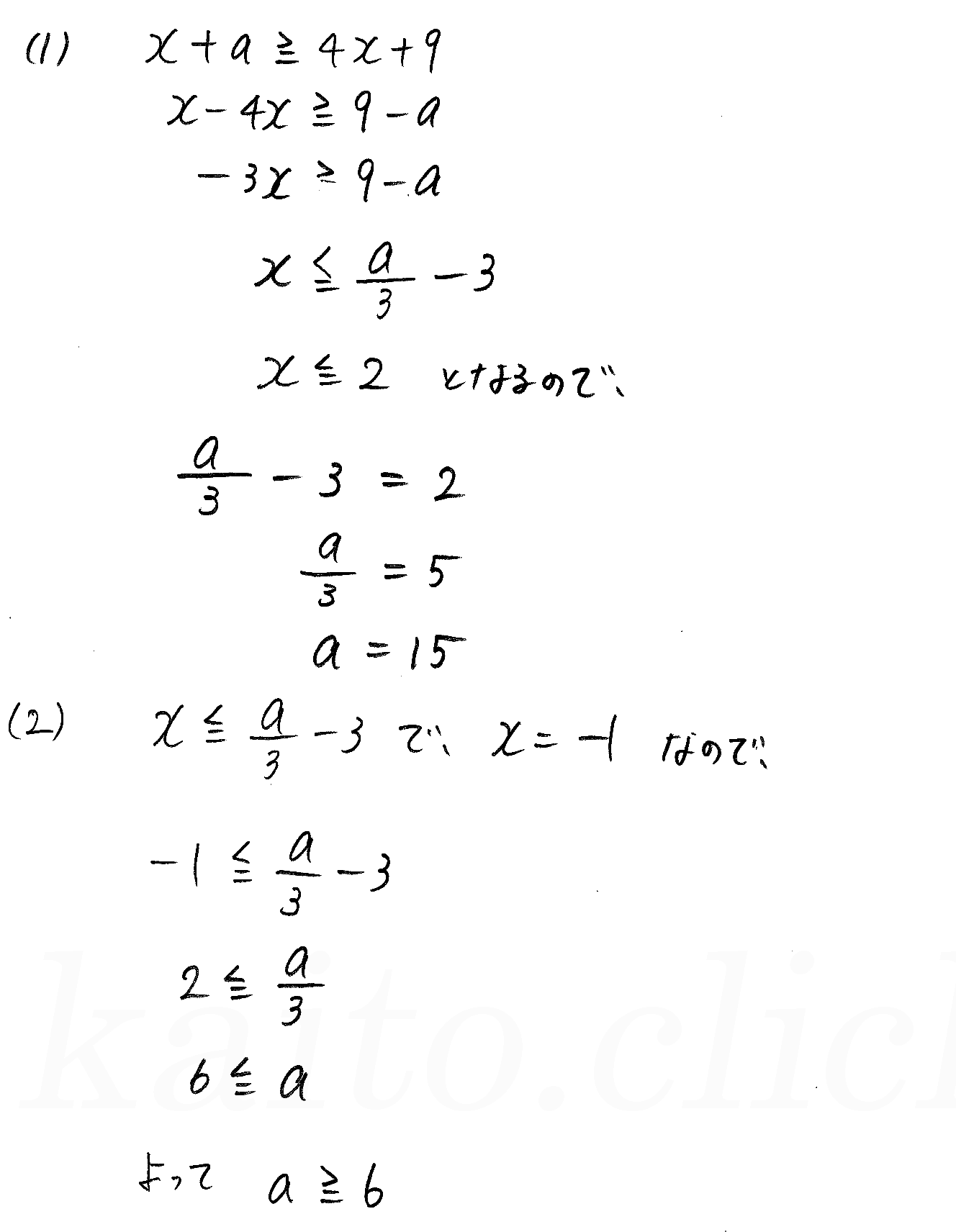 3TRIAL数学Ⅰ-78解答