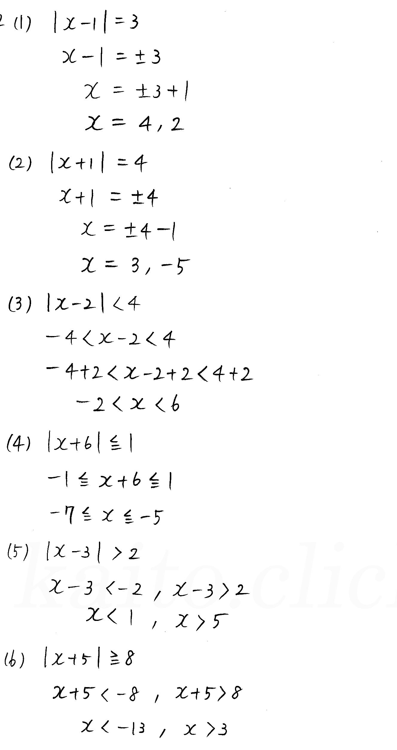 3TRIAL数学Ⅰ-80解答