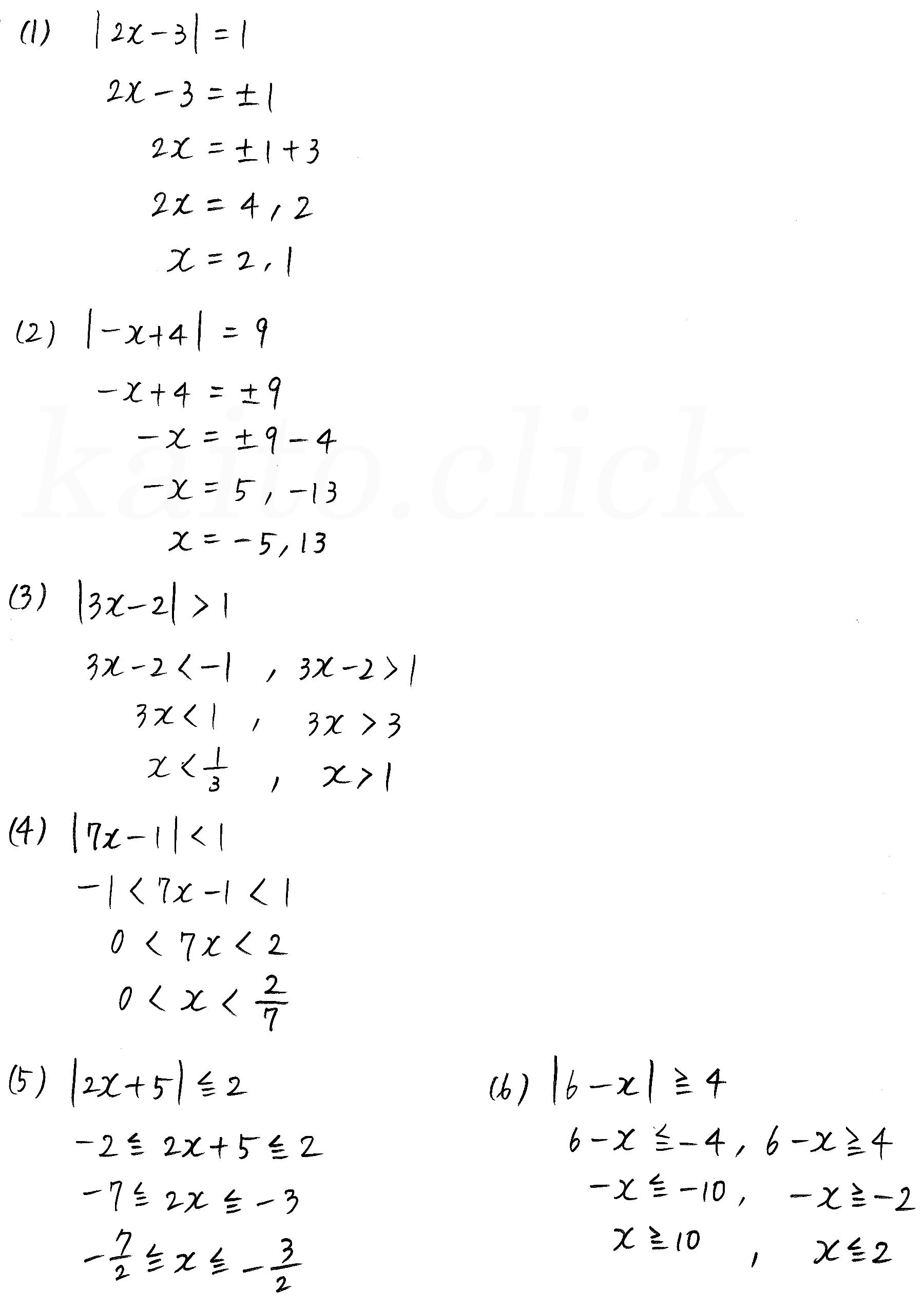 3TRIAL数学Ⅰ-81解答