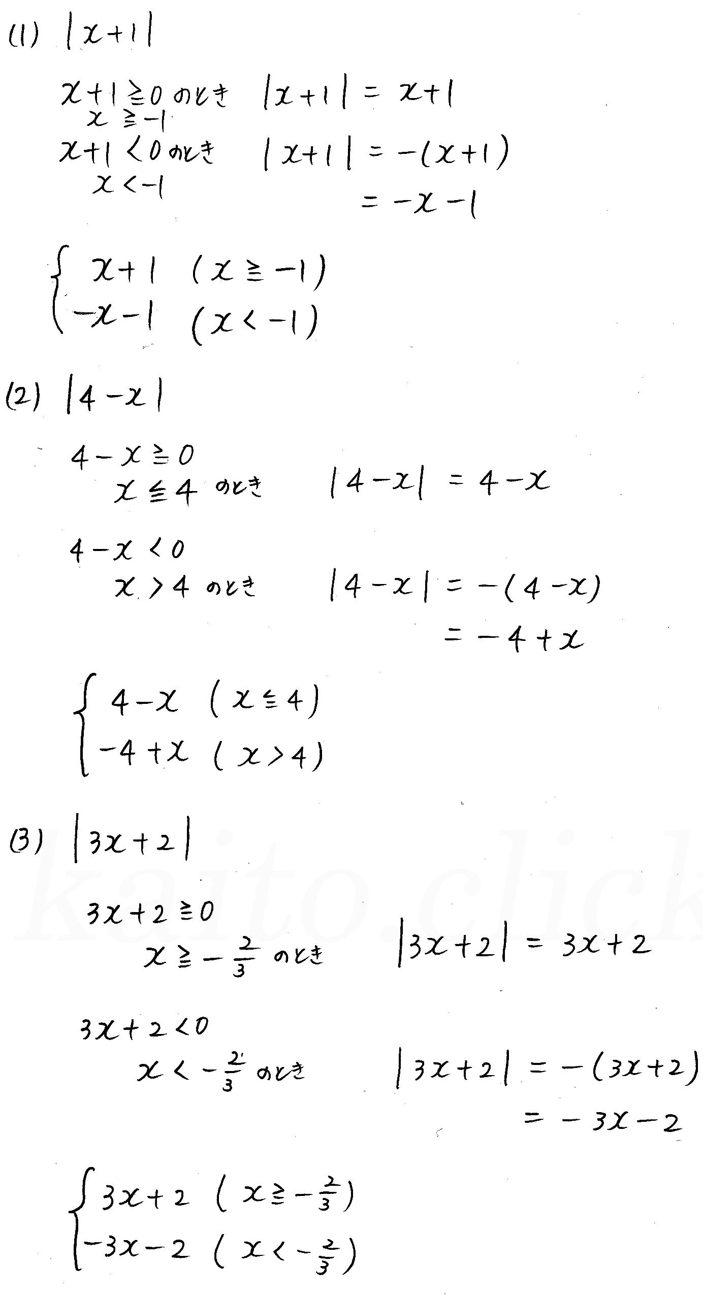 3TRIAL数学Ⅰ-82解答