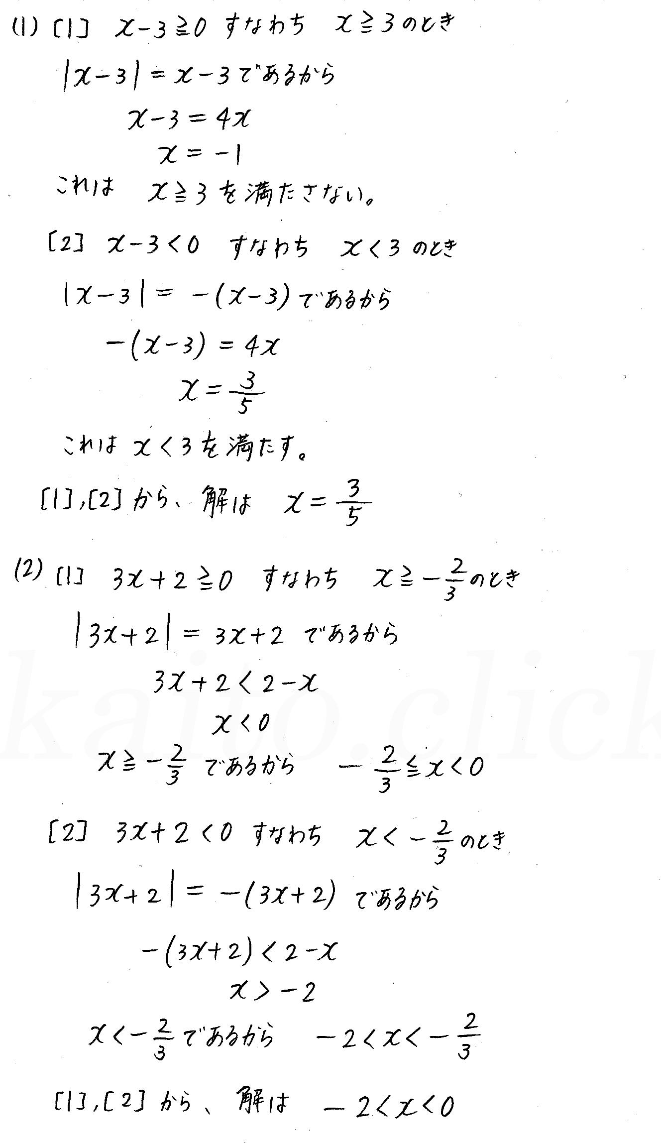 3TRIAL数学Ⅰ-83解答