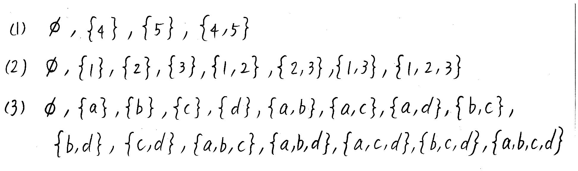 3TRIAL数学Ⅰ-89解答