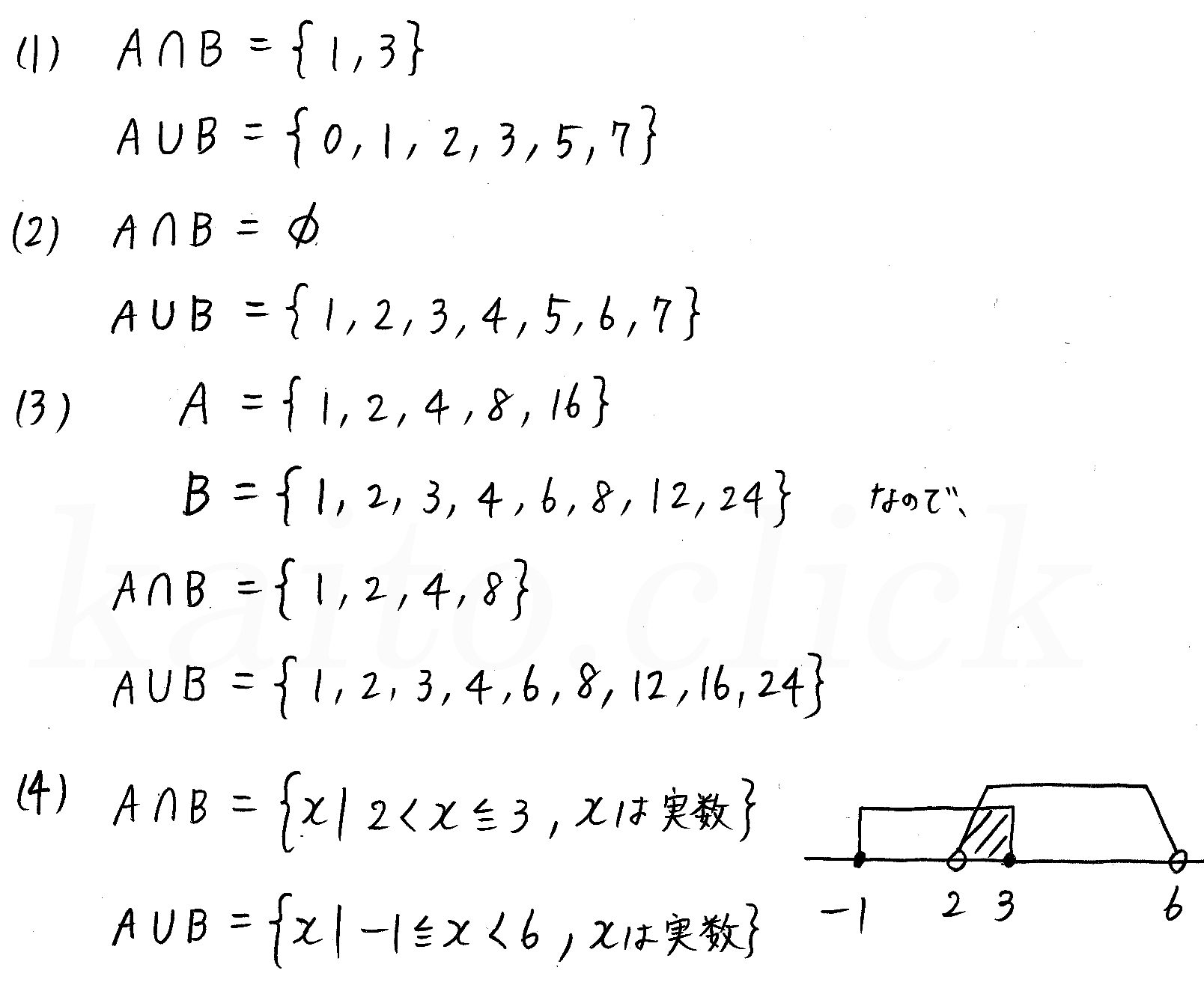 3TRIAL数学Ⅰ-90解答