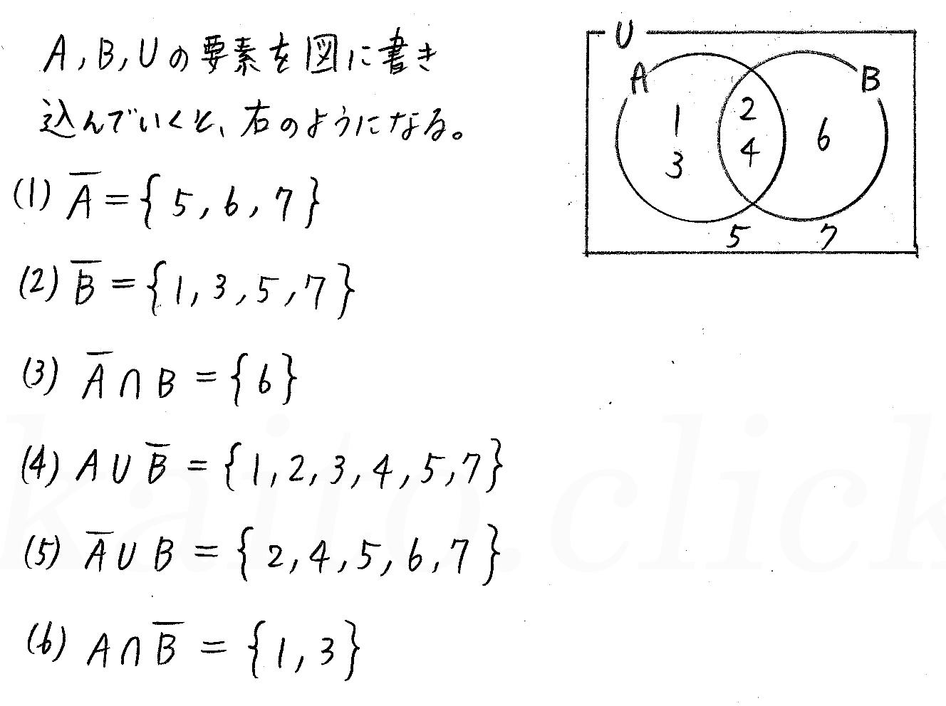 3TRIAL数学Ⅰ-91解答