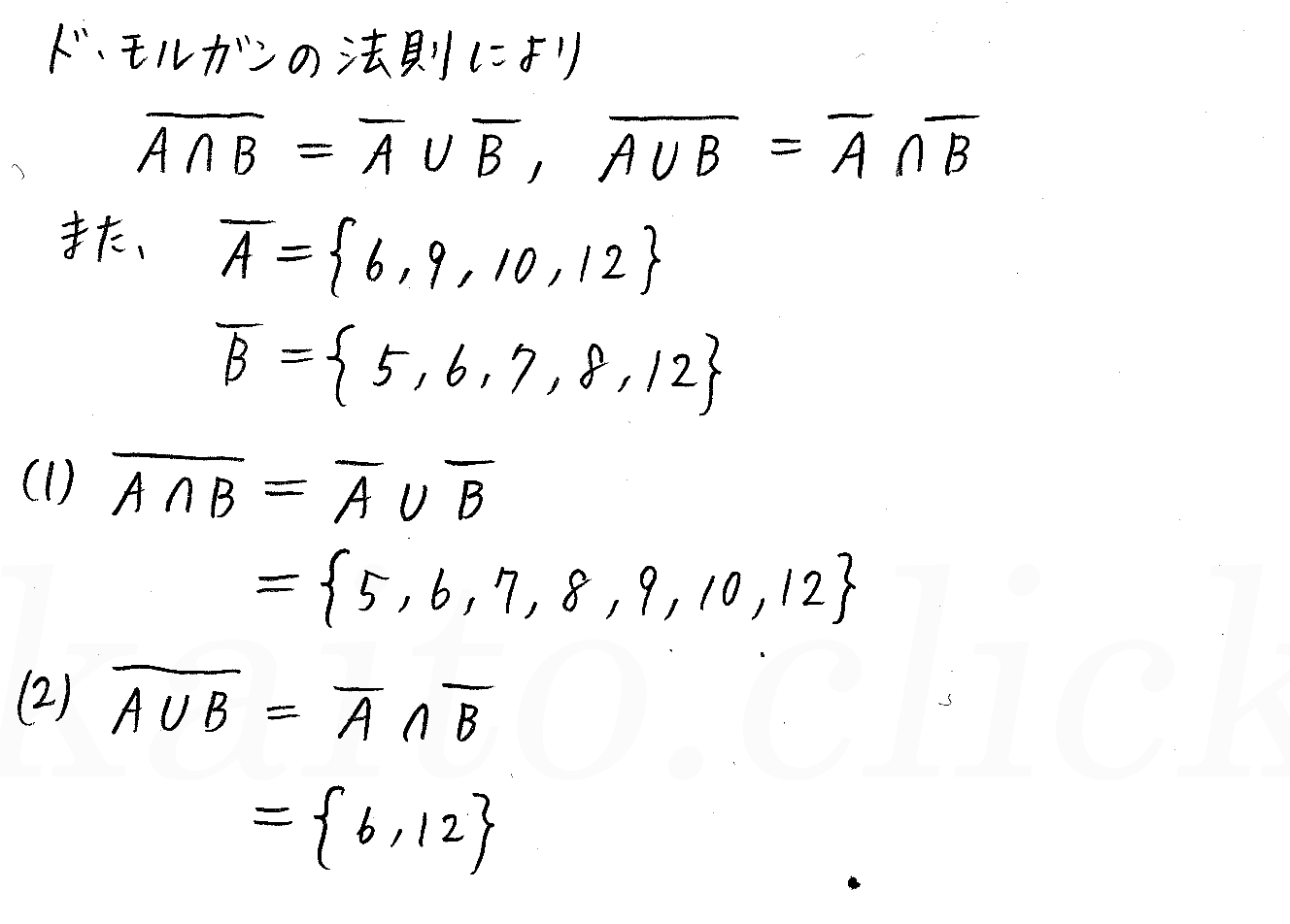 3TRIAL数学Ⅰ-92解答